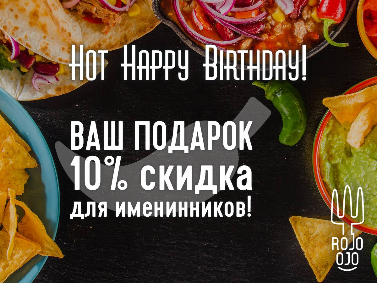 Offer Hot Happy Birthday! - 10%